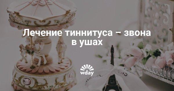 Звон в ушах: лечение и профилактика. Видео — www.wday.ru