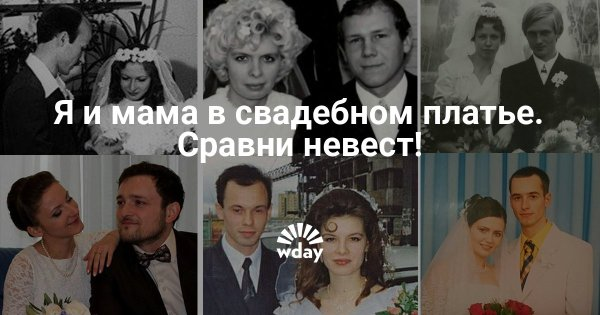 Юные девушки и их мамы в свадебных платьях фото — www.wday.ru
