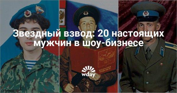 Кто из знаменитостей служил в армии фото wwwwdayru