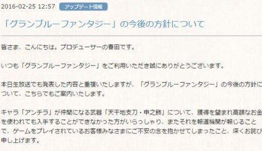 【ガチャ天井9万円】グラブルが返金=詫び石で囲い込み!?あなたはまだグラブりますか?