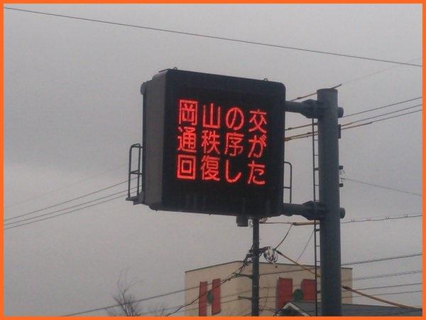 岡山の交通秩序が回復した