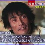 【覚せい剤 逮捕続出】元・C−C−B田口智治と元・歌のお兄さん杉田あきひろが新たに判明!