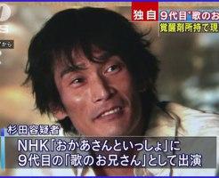 杉田光央 覚せい剤 逮捕
