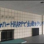 【画像あり】「HAARP」って何?被災した熊本八代市役所に15mに渡る意味不明落書き