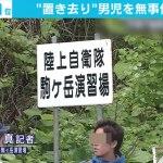 【北海道不明男児見つかる】自衛隊員「もしかしたら大和くん?」