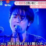 尾崎豊が息子 尾崎裕哉に贈った曲『誕生』が深い