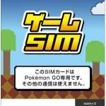 【ポケモンGO】専用SIMが発売決定!これは子ども向けに最適!