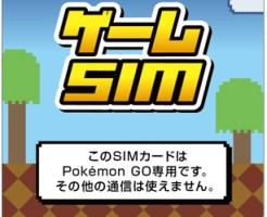 ゲームSIM