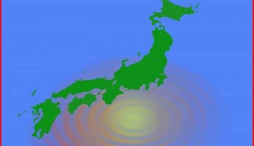 【松原照子予言】11月22日福島地震に続き、11月23日も要注意!?