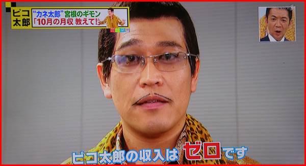 ピコ太郎 PPAP 収入ゼロ