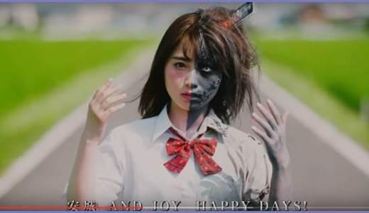 安城市PR動画ゾンビ女子高生の正体!?日本一可愛いJK永井理子だった!