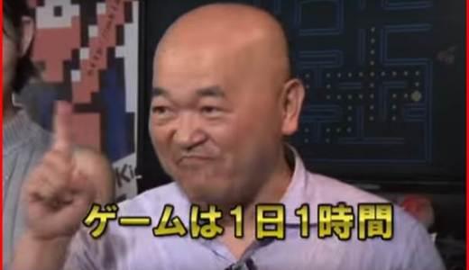 高橋名人!実はゲームが超下手だった!?しくじり先生で衝撃告白!!