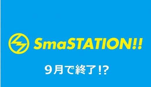 【スマステ】香取慎吾の人気番組2017年9月で終了!?その理由とは?