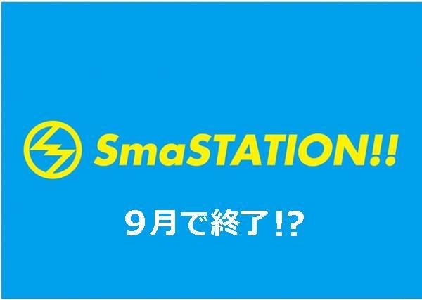 スマステ 2017年9月 終了 香取慎吾