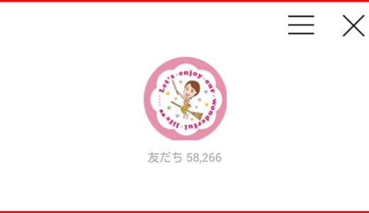 松居一代今度はLINE@を始める...閉鎖されないブログを作ろう!
