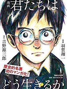 「君たちはどう生きるか」宮崎駿新作タイトルが判明!原作はどんな作品?