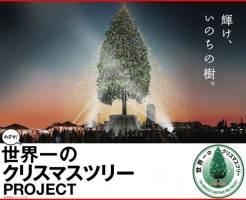 世界一のクリスマスツリー 神戸メリケンパーク