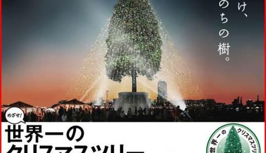 神戸メリケンパーク世界一のクリスマスツリーが炎上している7つの理由とは?