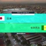 日本vsセネガル ロシアワールドカップ