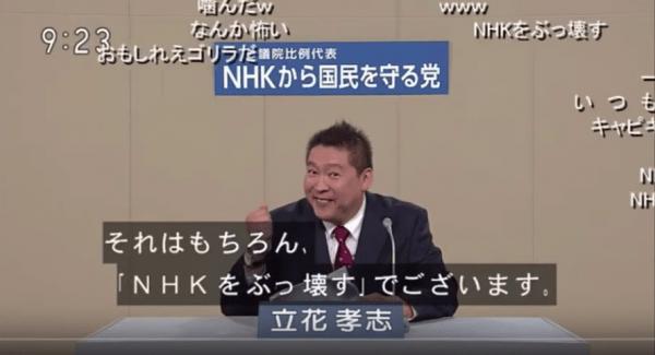 N国党 立花孝志