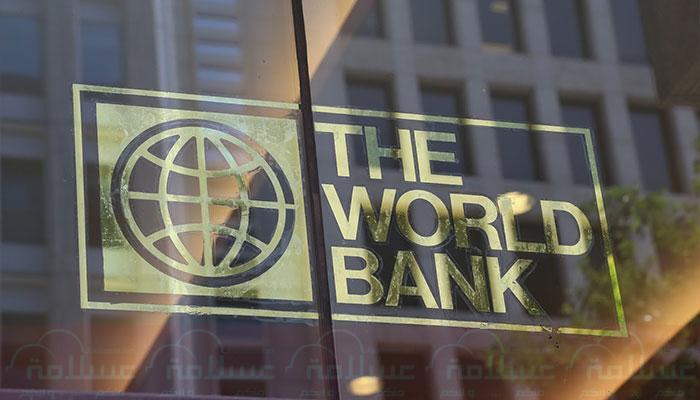 تقرير البنك الدولي