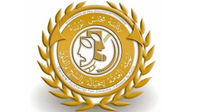 الهيئة العامة للخيالة والمسرح والفنون الليبية
