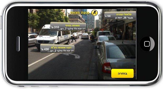 האפליקציה על האיפון