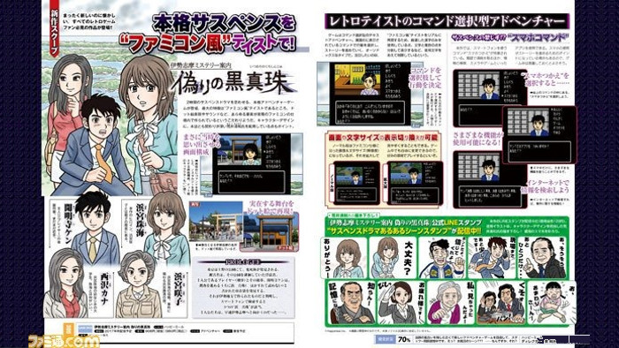 Ise-Shima Mystery Guide: The False Black Pearl Rivelato per Nintendo 3DS