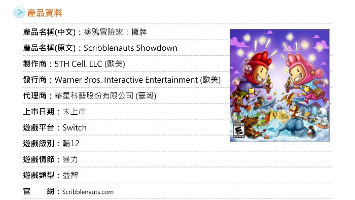 Scribblenauts Showdown Svelato per Nintendo Switch