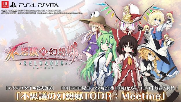 Touhou Genso Wanderer Reloaded Nintendo Switch