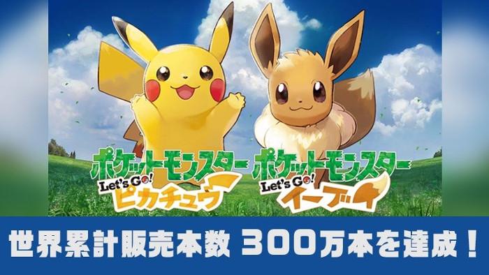 Pokémon: Let's Go, Pikachu! e Pokémon: Let's Go, Eevee! Hanno Venduto 3 Milioni di Copie