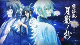 Hakuouki Shinkai: Tsukikage no Shou Nintendo Switch