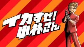 Stay Cool, Kobayashi-san! Nintendo Switch