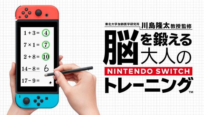 Il Dr. Kawashima Ritorna con un Nuovo Brain Training per Nintendo Switch