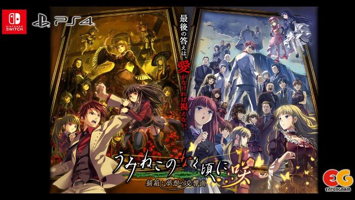 Umineko no Naku Koro ni Saku Nekobako to Musou no Koukyoukyoku Umineko When They Cry Symphony of Catbox and Dreams Nintendo Switch