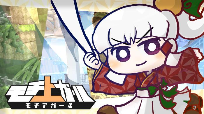 Mochi A Girl Nintendo Switch