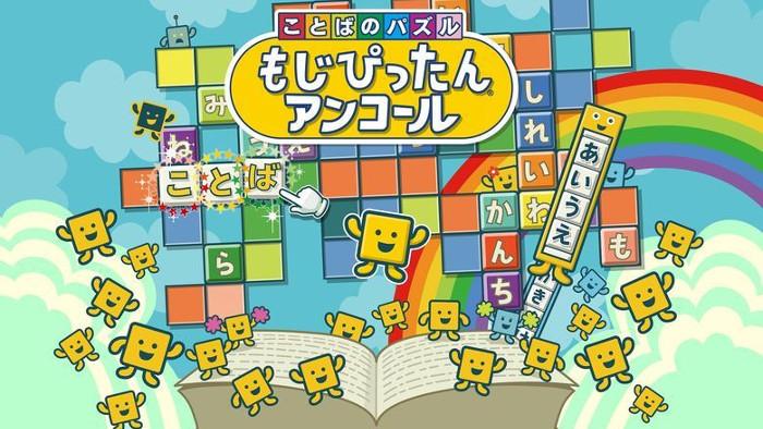 Kotoba no Puzzle Mojipittan Encore Nintendo Switch