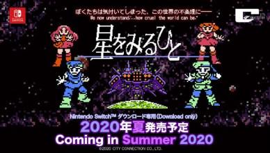 Hoshi wo Miru Hito Nintendo Switch