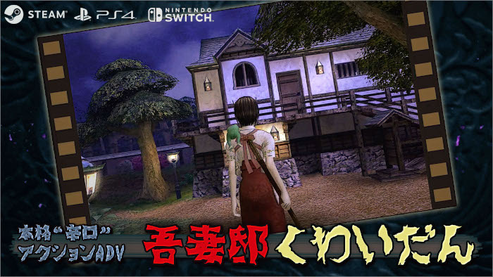 L'Horror Game Kwaidan ~Azuma Manor Story~ Arriverà su Nintendo Switch
