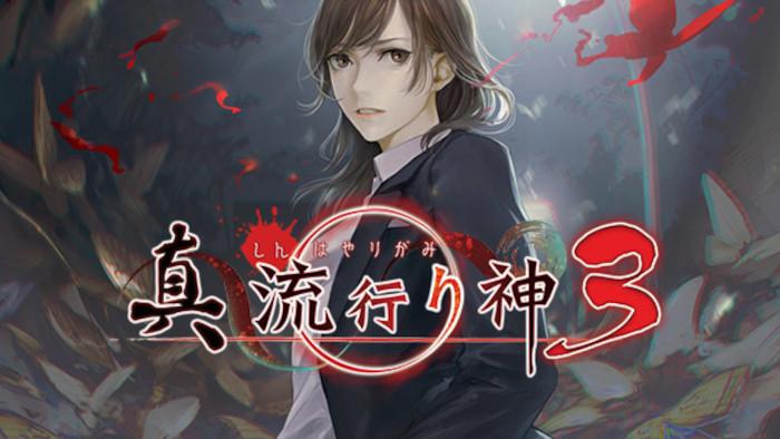 Shin Hayarigami 3 Arrivera su Nintendo Switch