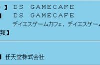 ds gamecafe