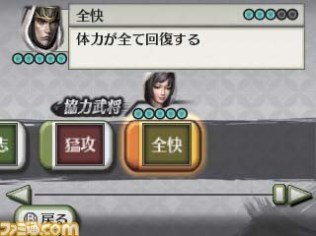 Samurai-Warriors-Chronicles-4