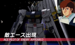 gundam_the_3d_battle-14