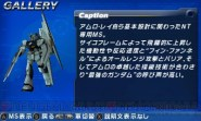 gundam_the_3d_battle-5
