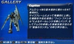 gundam_the_3d_battle-5