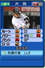 pro_baseball_famisuta_r-11