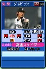 pro_baseball_famisuta_r-13