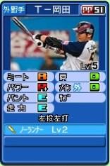 pro_baseball_famisuta_r-14