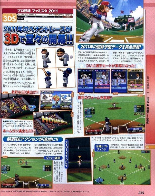 pro_baseball_famitsuta_2011