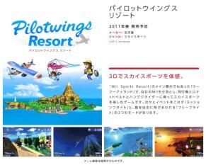 sft_pilotwings_main